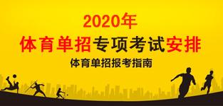 体育单招_重磅!2020年体育单招专项考试安排公布