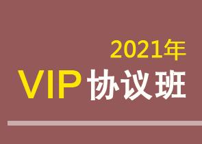 2020年新VIP协议班