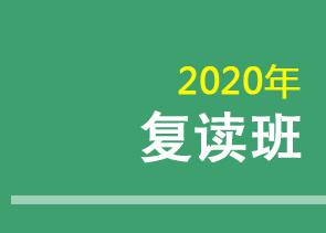 2020体育单招复读班