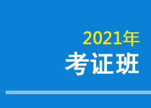 2020体育单招考证班