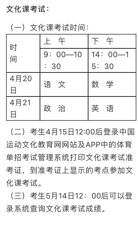 黄河科技学院考试安排