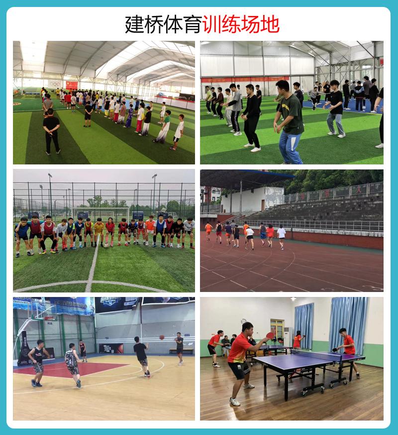 建桥体育学校环境