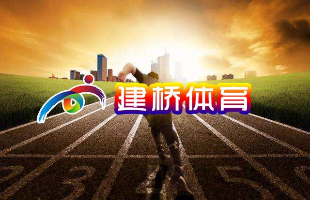 体育单招_建桥体育