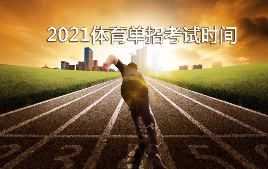 2021年体育单招考试时间